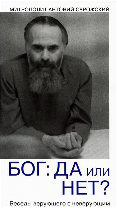 Митрополит Антоний Сурожский Бог: да или нет? митрополит афанасий николау и др пусть говорит бог из бесед греческих духовников