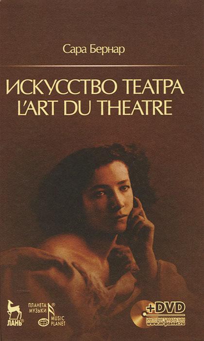 Сара Бернар Искусство театра (+ DVD-ROM) бернар фрио суперучебник как стать гениальным писателем