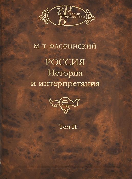 Россия. История и интерпретация. В 2 томах. Том 2. М. Т. Флоринский