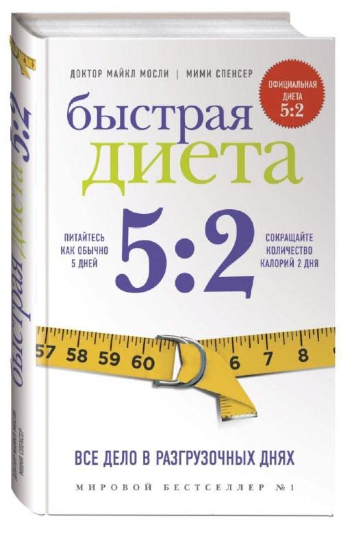 М. Мосли, М. Спенсер Быстрая диета 5:2 мими спенсер быстрая диета 5 2 рецепты к методике