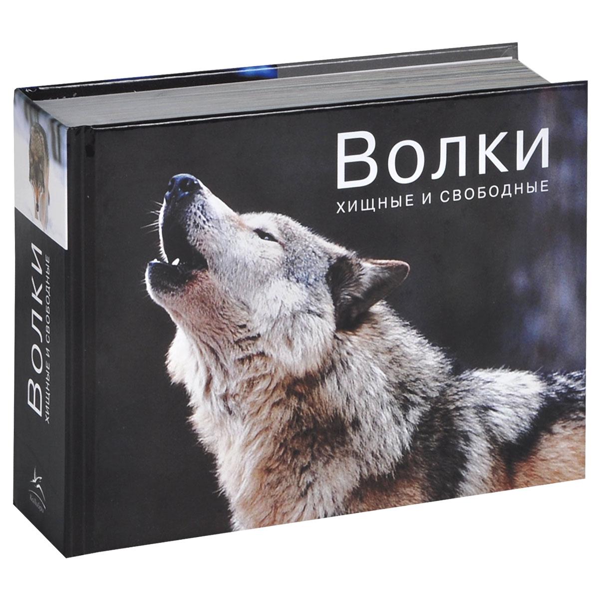 Волки. Хищные и свободные. Фотоальбом