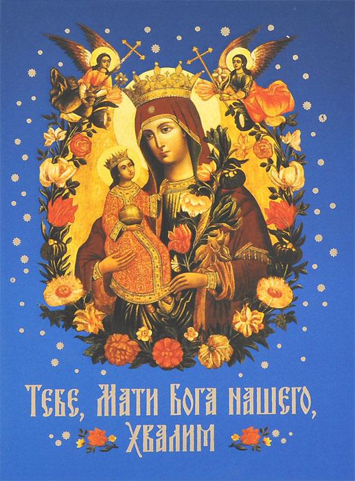 Тебе, Мати Бога нашего, хвалим валентин пикуль радуйся благодатная…