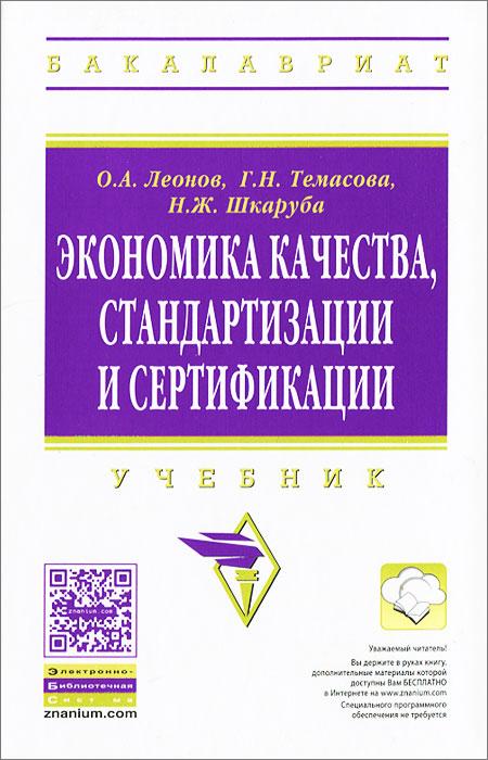 Экономика качества, стандартизации и сертификации