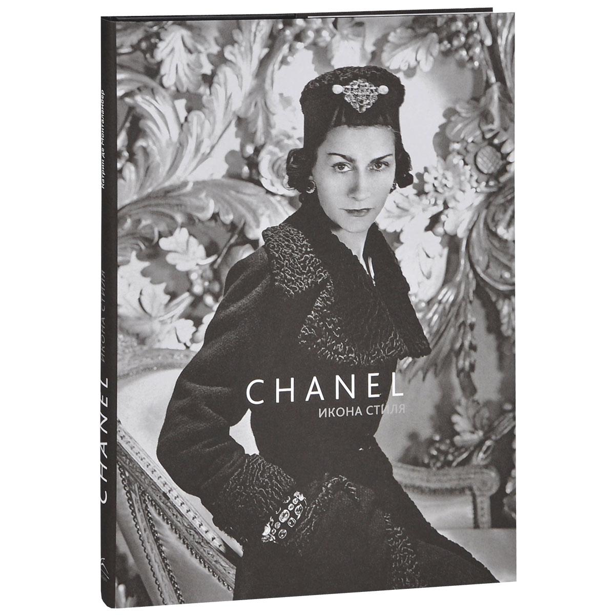 Катрин де Монталамбер Chanel. Икона стиля  недорого