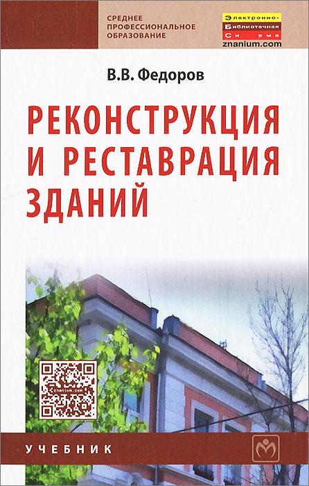 В. В. Федоров Реконструкция и реставрация зданий