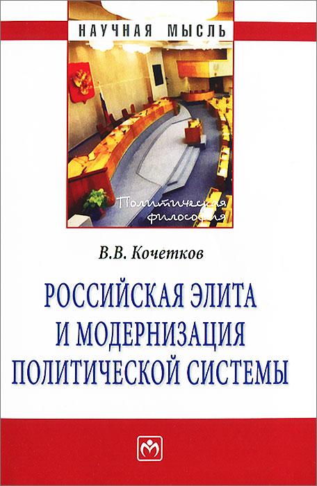 Zakazat.ru: Российская элита и модернизация политической системы. В. В. Кочетков
