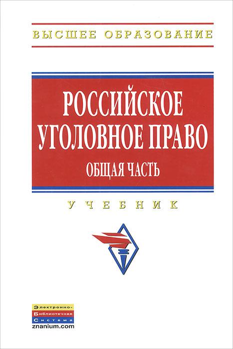 Российское уголовное право. Общая часть учебник миграционное право