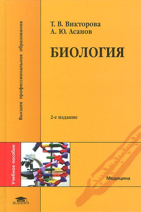 Биология. Т. В. Викторова, А. Ю. Асанов