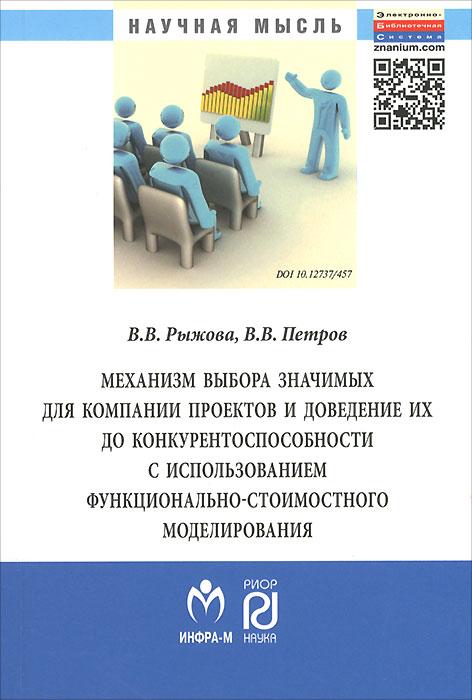 В. В. Рыжова, В. В. Петров Механизм выбора значимых для компании проектов и доведение их до конкурентоспособности и использованием функционально-стоимостного моделирования цены онлайн