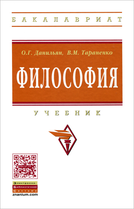 О. Г. Данильян, В. М. Тараненко Философия философия дружбы