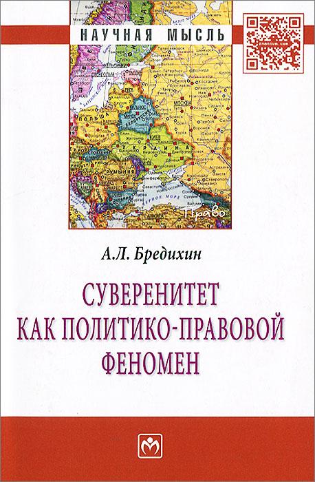 А. Л. Бредихин Суверенитет как политико-правовой феномен ISBN: 978-5-16-005216-8 объясняя политико режимные трансформации в постсоветских странах
