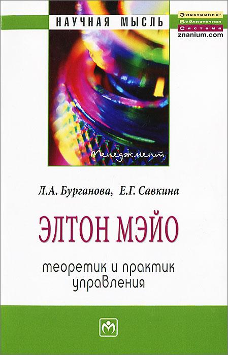 Элтон Мэйо. Теоретик и практик управления