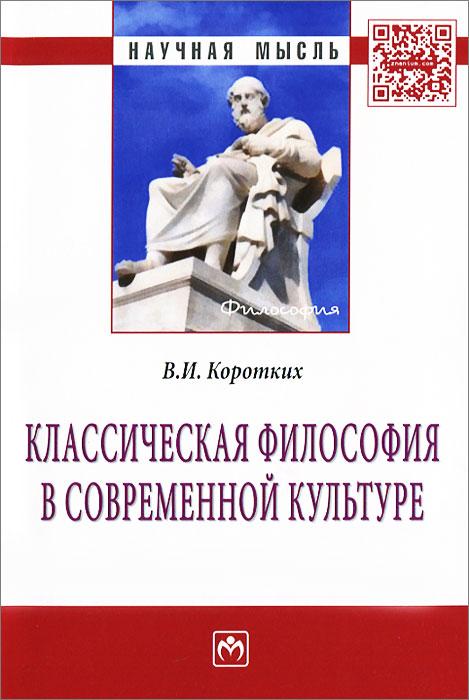 В. И. Коротких Классическая философия в современной культуре марианна кошкарян из истории философии античная философия