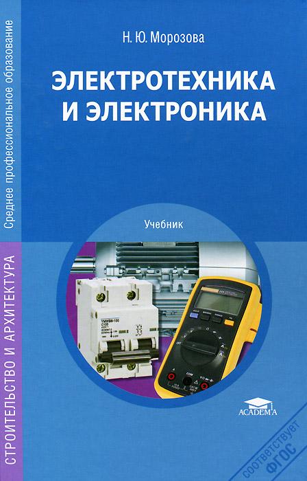 Н. Ю. Морозова Электротехника и электроника ситников а основы электротехники учебник