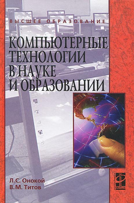 Компьютерные технологии в науке и образовании