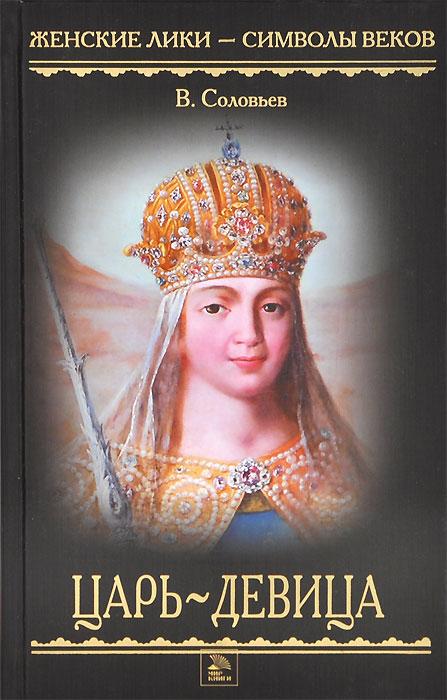 В. Соловьев Царь-девица наталья бонецкая царь девица феномен евгении герцык на фоне эпохи