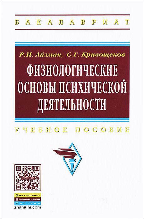 цены Р. И. Айзман, С. Г. Кривощеков Физиологические основы психической деятельности