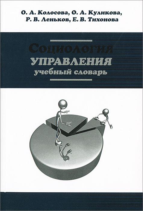 Социология управления. Учебный словарь