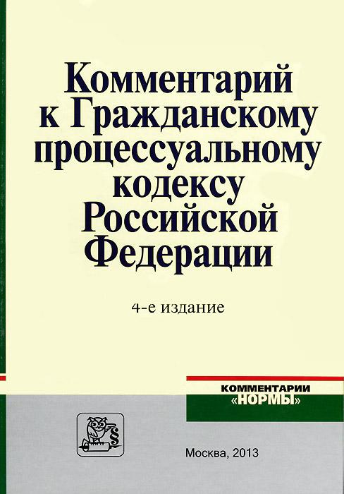 Комментарий к Гражданскому процессуальному кодексу Российской Федерации какой комментарий гражданскому кодексу лучше
