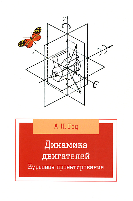 А. Н. Гоц Динамика двигателей. Курсовое проектирование