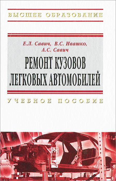А. С. Савич, В. С. Ивашко, Е. Л. Савич Ремонт кузовов легковых автомобилей