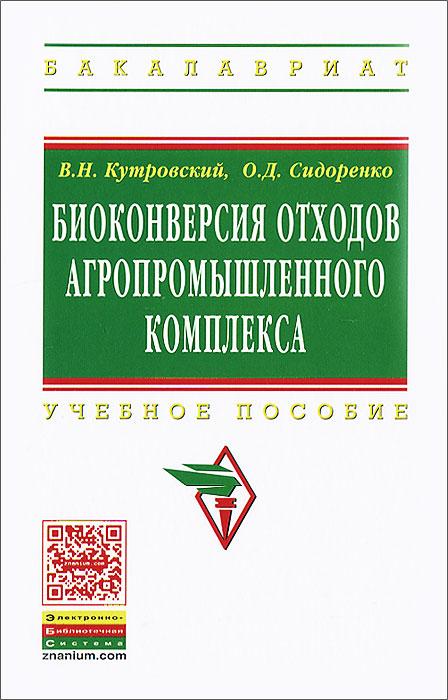 В. Н. Кутровский, О. Д. Сидоренко. Биоконверсия отходов агропромышленного комплекса