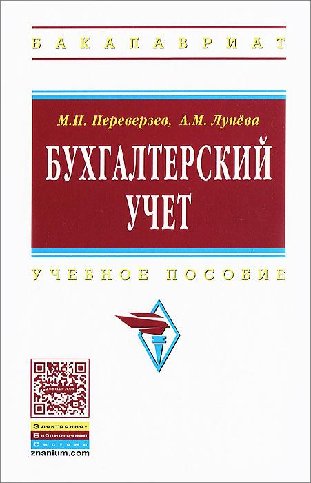 М. П. Переверзев, А. М. Лунева Бухгалтерский учет