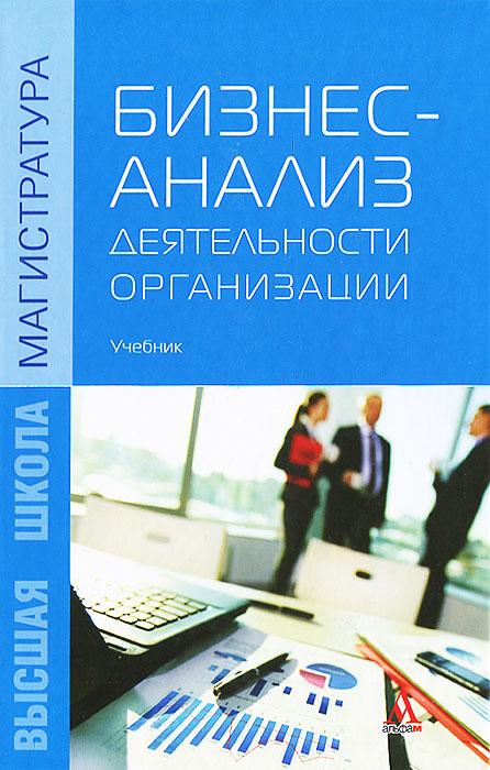 Бизнес-анализ деятельности организации сергей бочаров инвестиционный анализ