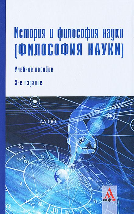 История и философия науки (Философия науки) е а гусева в е леонов философия и история науки учебник