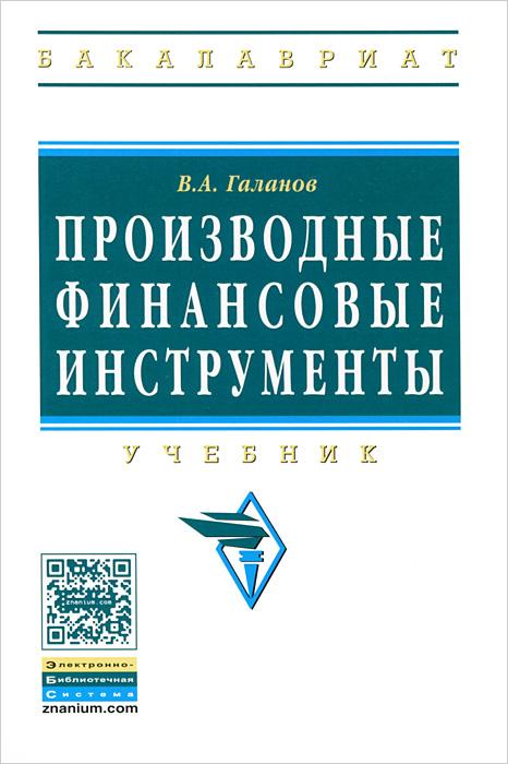 В. А. Галанов