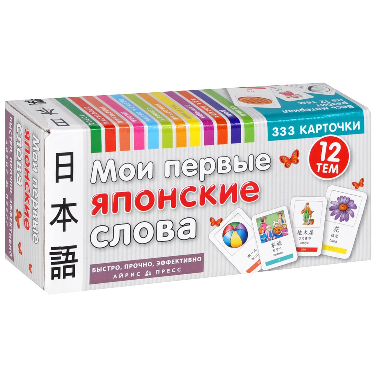 Zakazat.ru: Мои первые японские слова  (набор из 333 карточек)