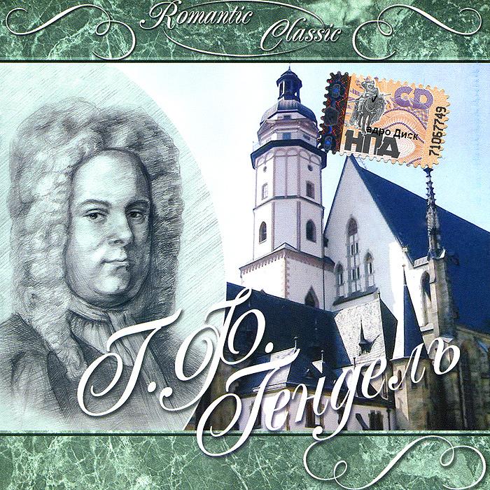 G.F. Handel. Romantic Classic