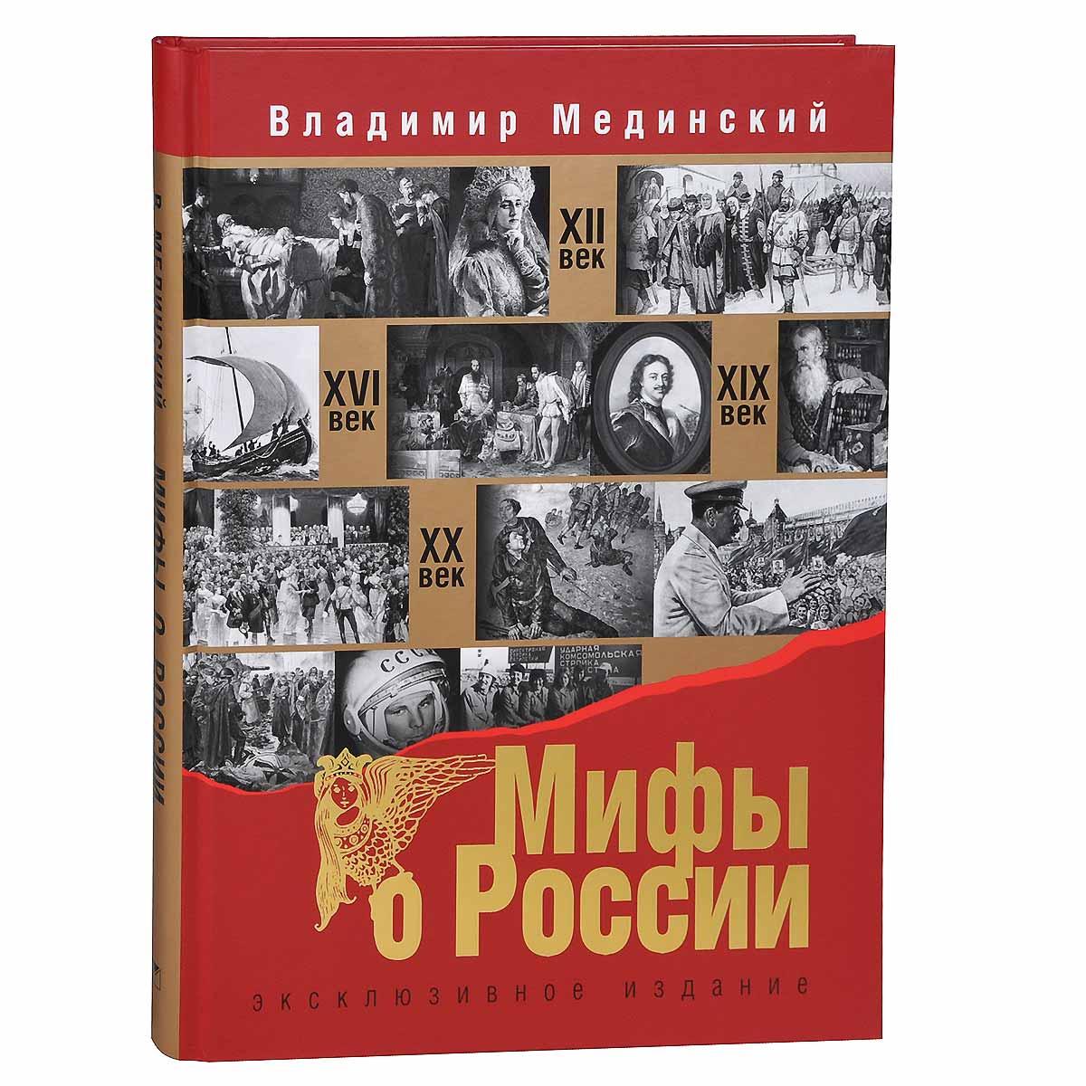 Владимир Мединский Мифы о России владимир новиков пушкин