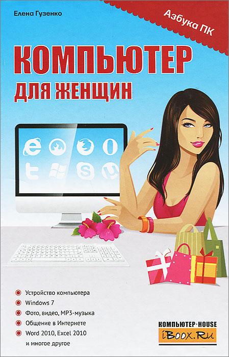 Елена Гузенко Компьютер для женщин косметика теана каталог