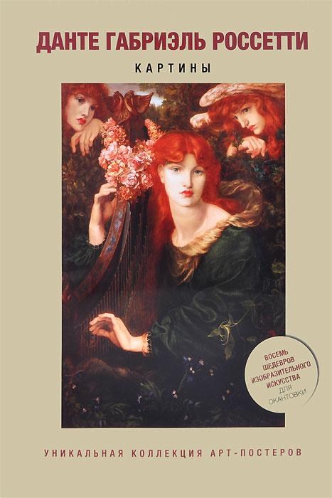 Данте Габриэль Россетти. Картины. Уникальная коллекция арт-постеров