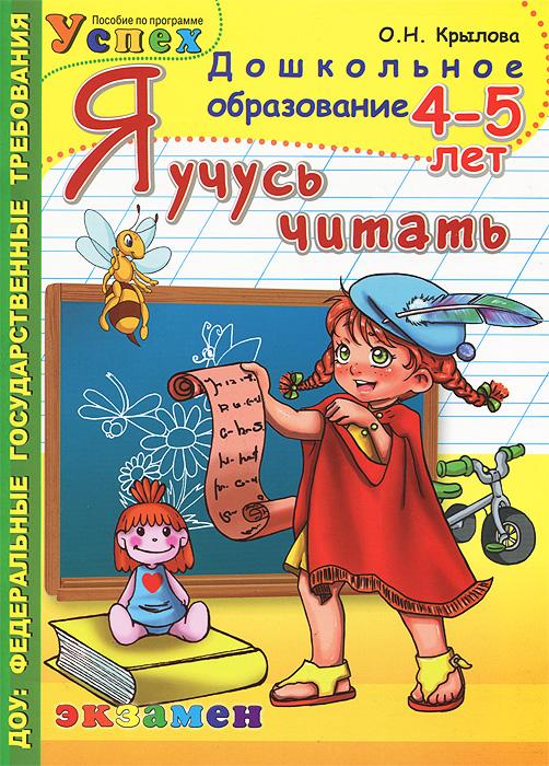 О. Н. Крылова Я учусь читать. 4-5 лет крылова о я учусь читать 6 лет