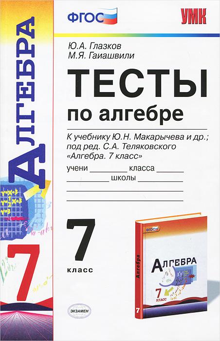 Алгебра. 7 класс. Тесты. К учебнику Ю. Н. Макарычева и др.