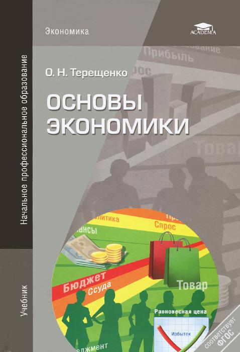 О. Н. Терещенко Основы экономики. Учебник основы геоэкологии учебник