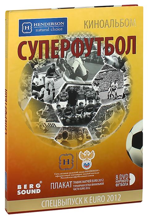 Киноальбом: Суперфутбол: Спецвыпуск к Euro 2012 (8 DVD)