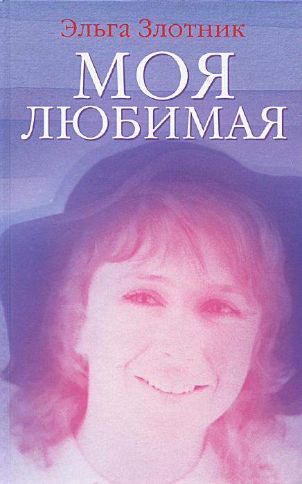 Эльга Злотник Моя любимая любка мариуш моя любимая книга о животных