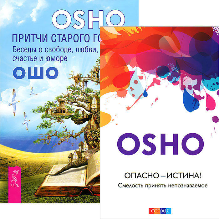 Ошо Опасно - Истина! Притчи старого города (комплект из 2 книг) peppa pig find the hat sticker book