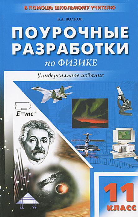 Универсальные поурочные разработки по физике. 11 класс