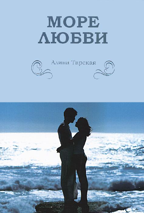 Алина Тарская Море любви омри ронен заглавия четвертая книга из города энн