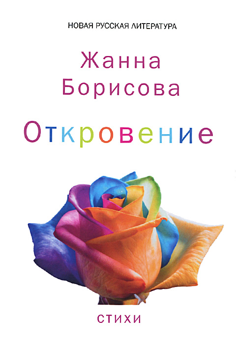 Жанна Борисова Откровение
