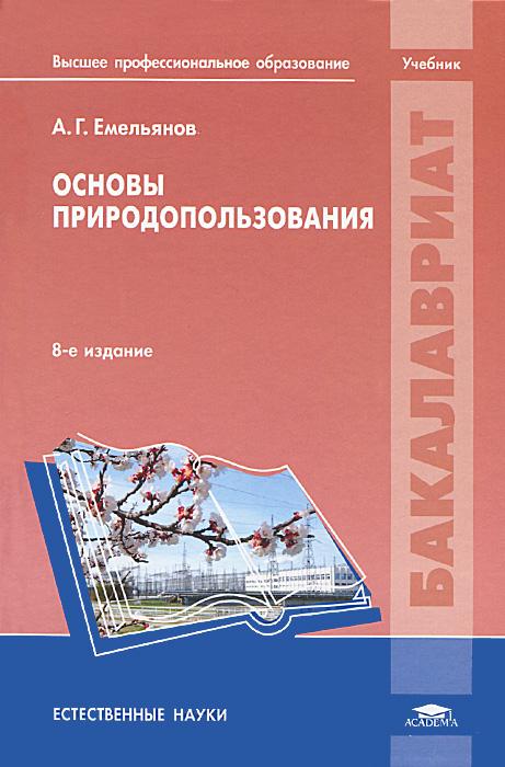 А. Г. Емельянов Основы природопользования. Учебник