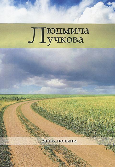 Людмила Лучкова Запах полыни евгений загорянский повесть о морфи