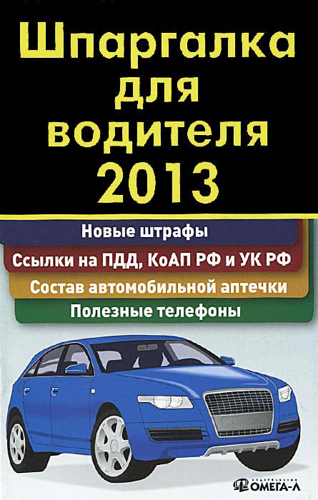 Шпаргалка для водителя 2013 пункты доставки