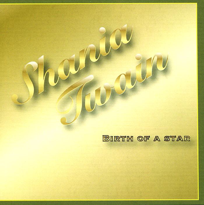 Шания Твэйн Shania Twain. Birth Of A Star цена 2017