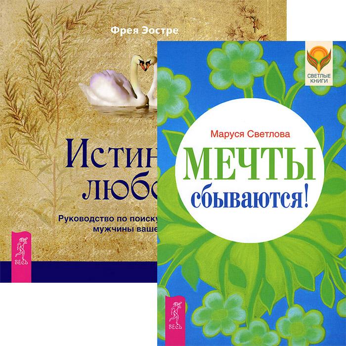 Маруся Светлова, Фрея Эостре Мечты сбываются! Истинная любовь (комплект из 2 книг) светлова м хикс э мечты сбываются навстречу мечте за 365 дней комплект из 2 книг