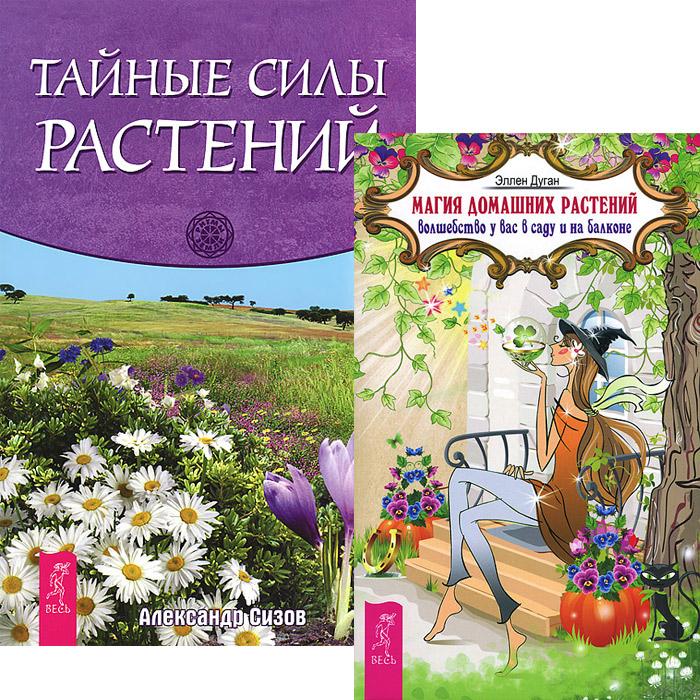 Эллен Дуган, Александр Сизов Магия домашних растений. Тайные силы растений (комплект из 2 книг) размножение растений